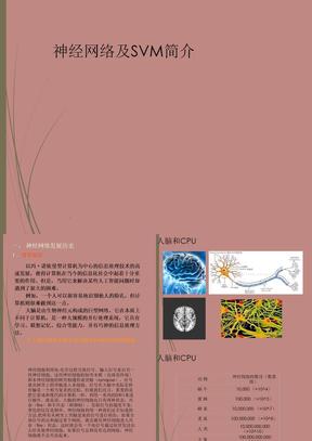 人工神经网络-SVM-深度学习简介ppt课件