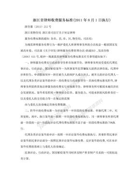 浙江省律师收费服务标准(2011年8月1日执行)