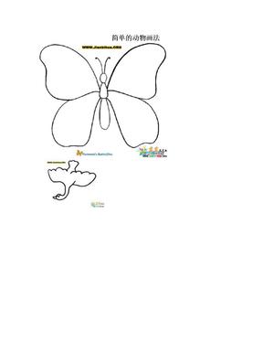 简单的动物画法