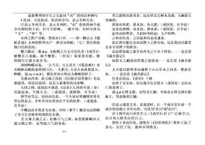 最新整理初中文言文虚词而的用法和例句