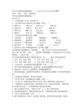 初中语文教材教法模拟试题