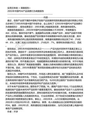 实用文体集锦-调查报告(002)_PDA产品消费行为调查报告