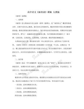 高中语文《雨巷说》课稿 人教版