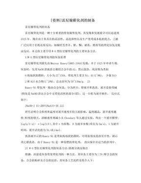 [资料]雷尼镍催化剂的制备
