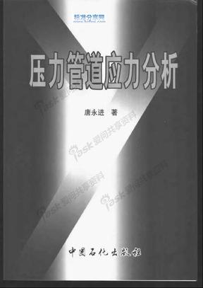 压力管道应力分析(书)