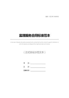 监理服务合同标准范本