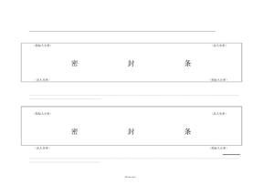 最新投标用标书密封条格式范本Word 文档