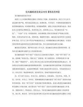 党风廉政建设谈话内容【精选资料】