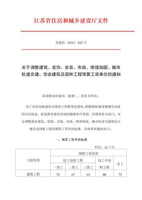 江苏省2012年人工费调整文件