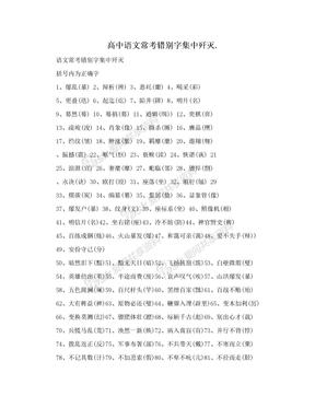 高中语文常考错别字集中歼灭.