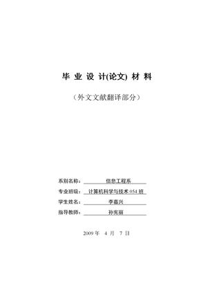 外文文献翻译部分
