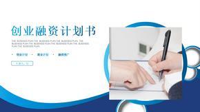蓝色清新商务风创业融资计划书ppt模板