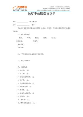 医疗事故赔偿协议书2010