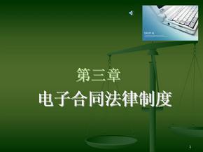 3.电子合同法律制度