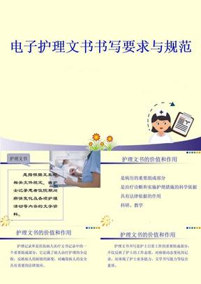 电子护理文书书写规范ppt课件