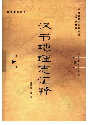 汉书地理志汇释(一)