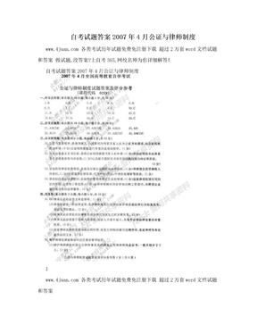 自考试题答案2007年4月公证与律师制度