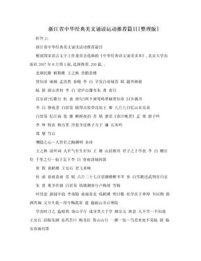 浙江省中华经典美文诵读运动推荐篇目[整理版]
