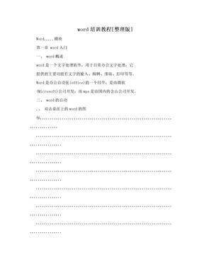 word培训教程[整理版]