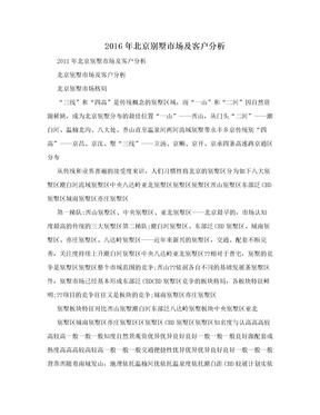 2016年北京别墅市场及客户分析