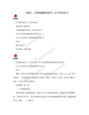 (最新)工程机械融资租赁三方合作协议书