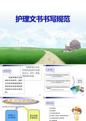 护理文书书写规范ppt课件 (2)