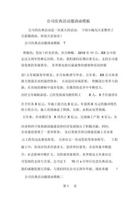 最新公司庆典活动邀请函模板-范文文档