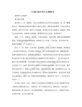 [专题]秦时明月人物简介