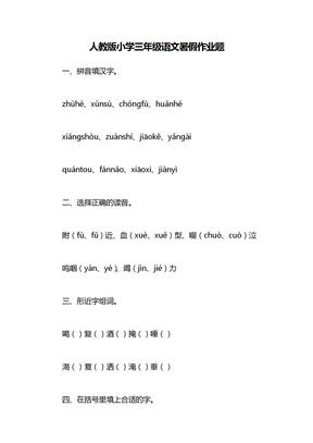 人教版小学三年级语文暑假作业题