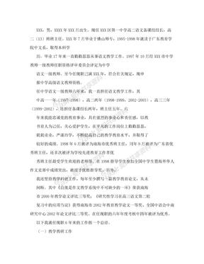 申报中学语文高级教师述职报告