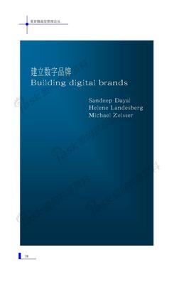 麦肯锡-建立数字品牌