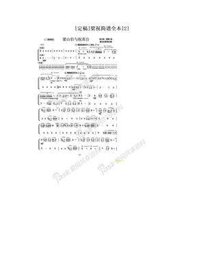 [定稿]梁祝简谱全本[2]