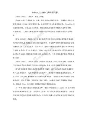 Zebra_220Xi4条码打印机