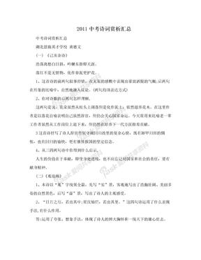 2011中考诗词赏析汇总