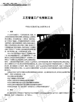 GD-06_工艺管道工厂化预制工法