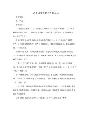 八下语文作业本答案.doc