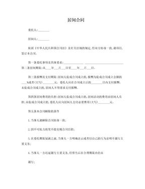 居 间 合 同 - 桂南律师事务所