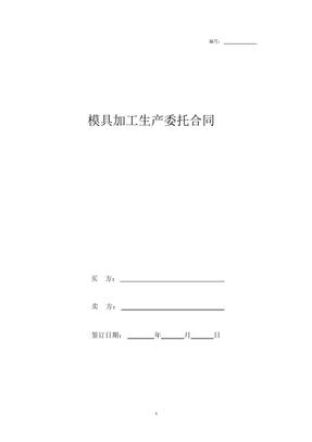 模具加工生产委托合同协议书范本模板