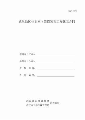 武汉地区住宅室内装修装饰工程施工合同