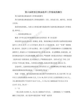 第六届村委会换届选举工作情况的报告