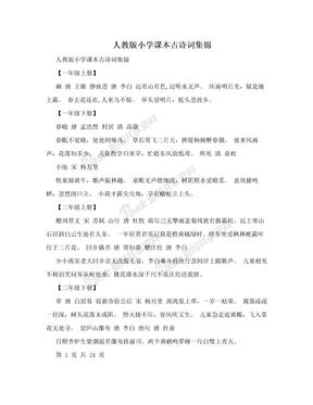 人教版小学课本古诗词集锦