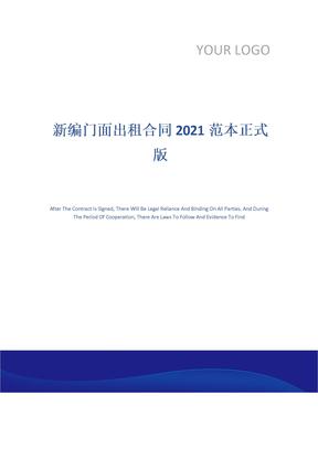 新编门面出租合同2021范本正式版