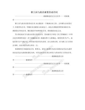 职工应与原企业签劳动合同