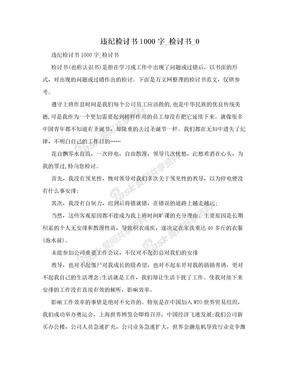 违纪检讨书1000字_检讨书_0