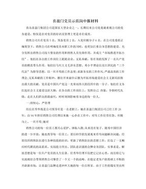喜盈门党员示范岗申报材料