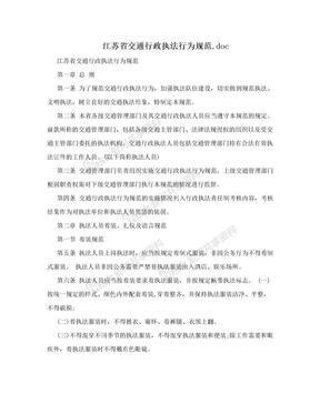 江苏省交通行政执法行为规范.doc