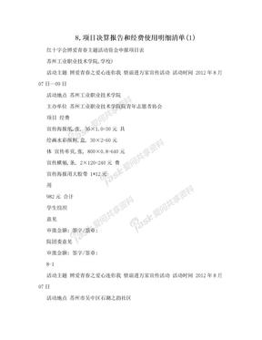 8,项目决算报告和经费使用明细清单(1)