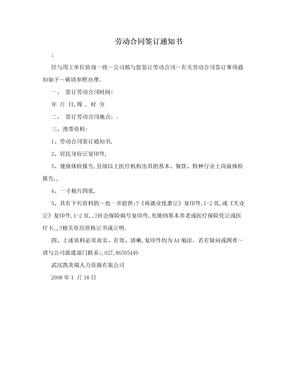 劳动合同签订通知书