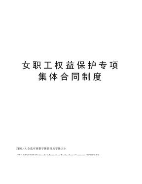 女职工权益保护专项集体合同制度