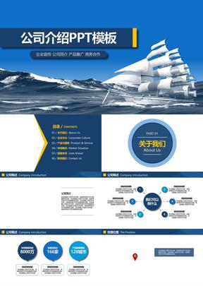 公司介绍企业宣传公司简介产品推广商务合作ppt模板